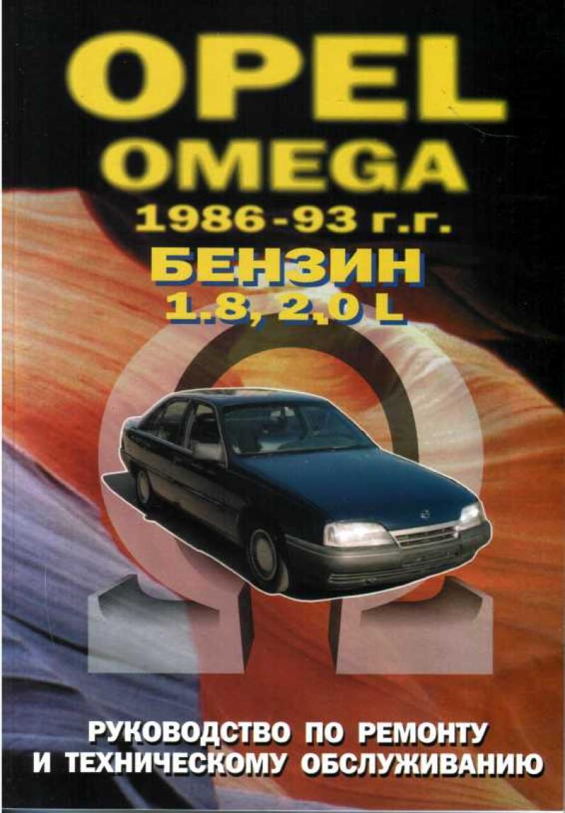 Описание И Руководство Опель Омега В С 0994-1999 Электронная