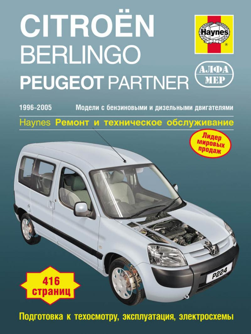 PEUGEOT Partner / CITROEN Berlingo, с 1996 по 2005 г., бензин / дизель (P224)