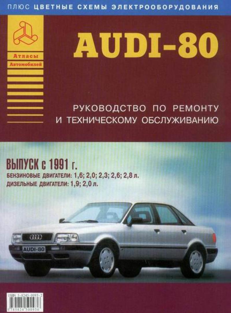 Ауди А4 1998 Руководство По Ремонту