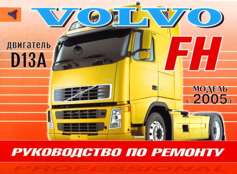 Купить книгу VOLVO FH,