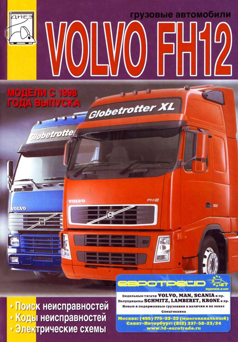 2009 volvo vnl owners manual