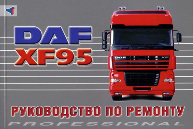 Инструкция по эксплуатации daf 95 xf