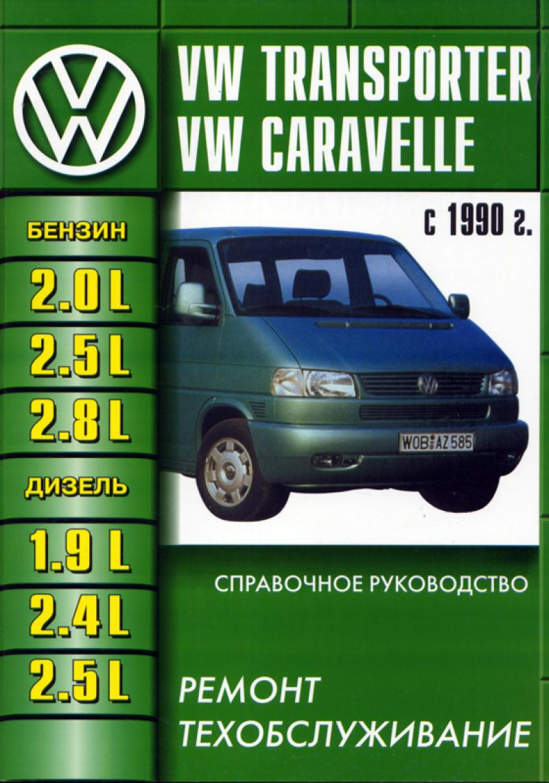 руководство по ремонту и то Volkswagen lt 28