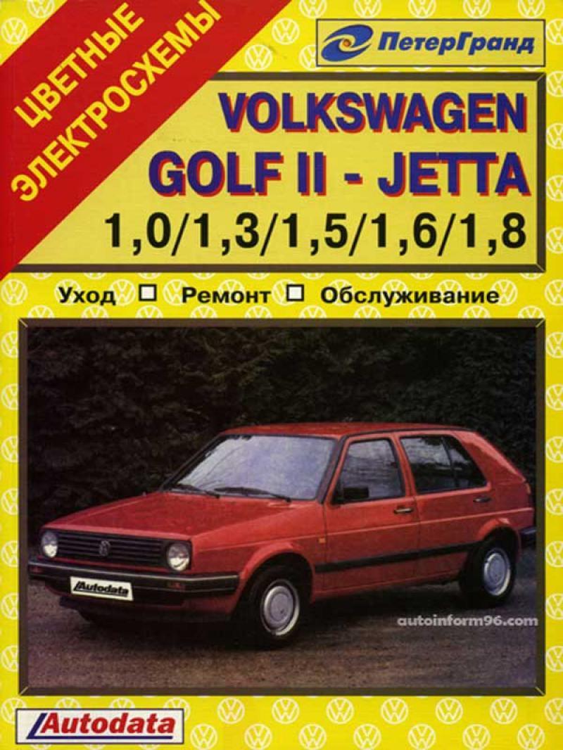 Инструкция По Ремонту К Автомобилю Golf 2 1989Г