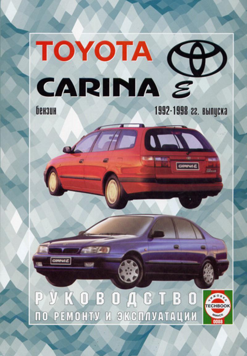 руководство по эксплуатации тойота карина е 1993г в