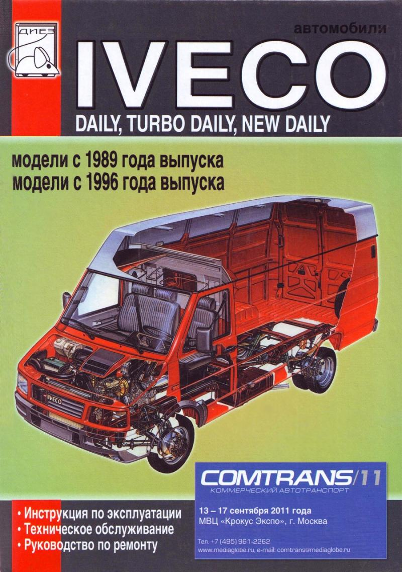IVECO Daily, Turbo Daily, New Daily, с 1989 г, дизель