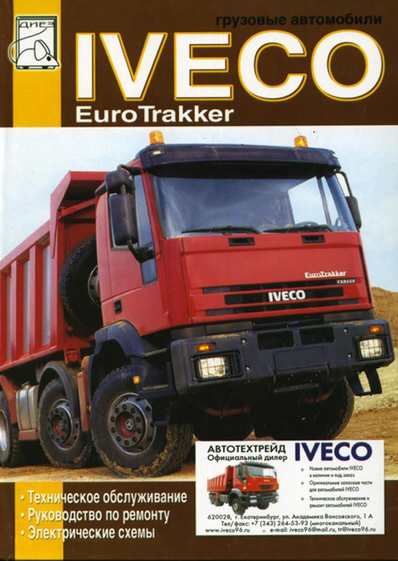 Руководство по ремонту грузовых автомобилей скачать бесплатно