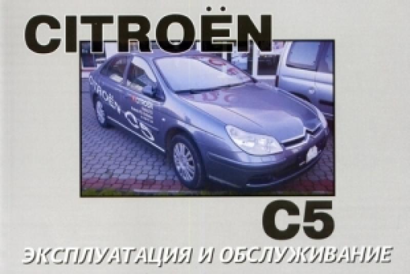 Инструкция По Эксплуатации Citroen C Crosser