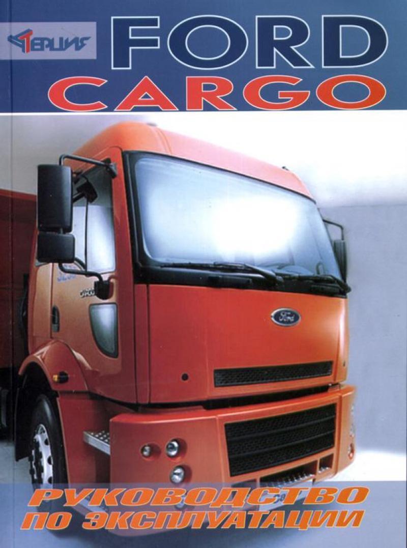 заправочные объёмы ford cargo 1830