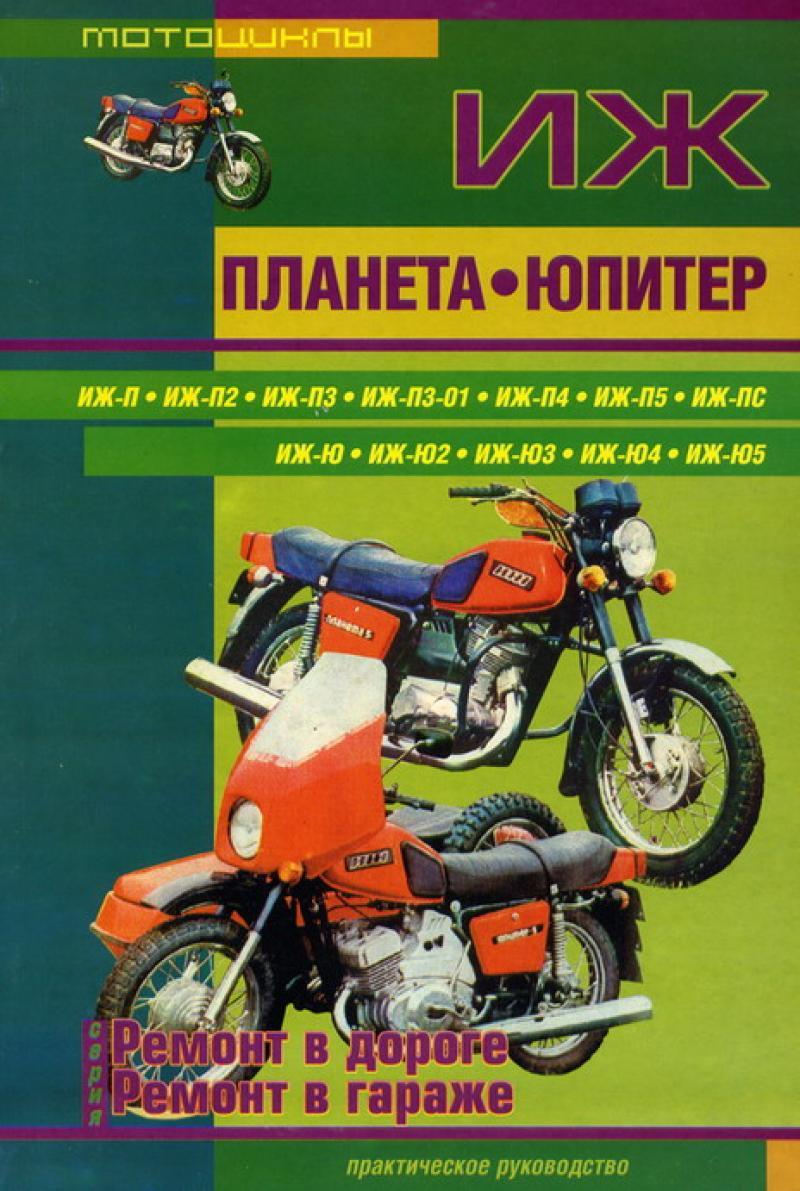 мотоцикл іж 3 схема