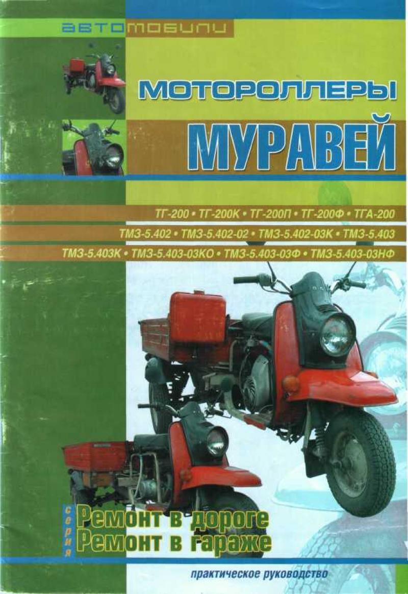Украине мотороллер муравей инструкция по эксплуатации определитесь, каким