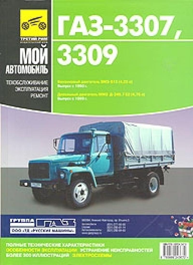 руководство по эксплуатации газ 3309 д245