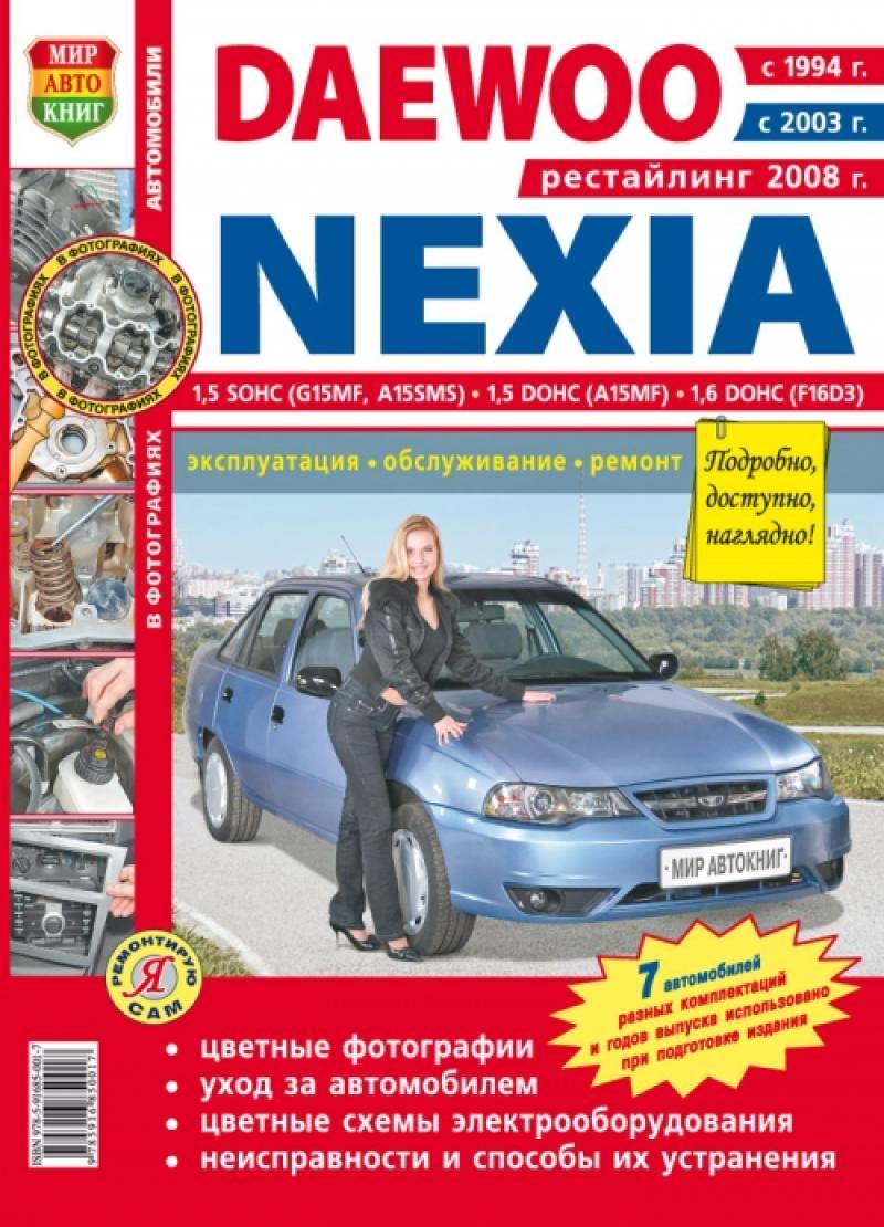 руководство по ремонту и эксплуатации дэу нексия n150