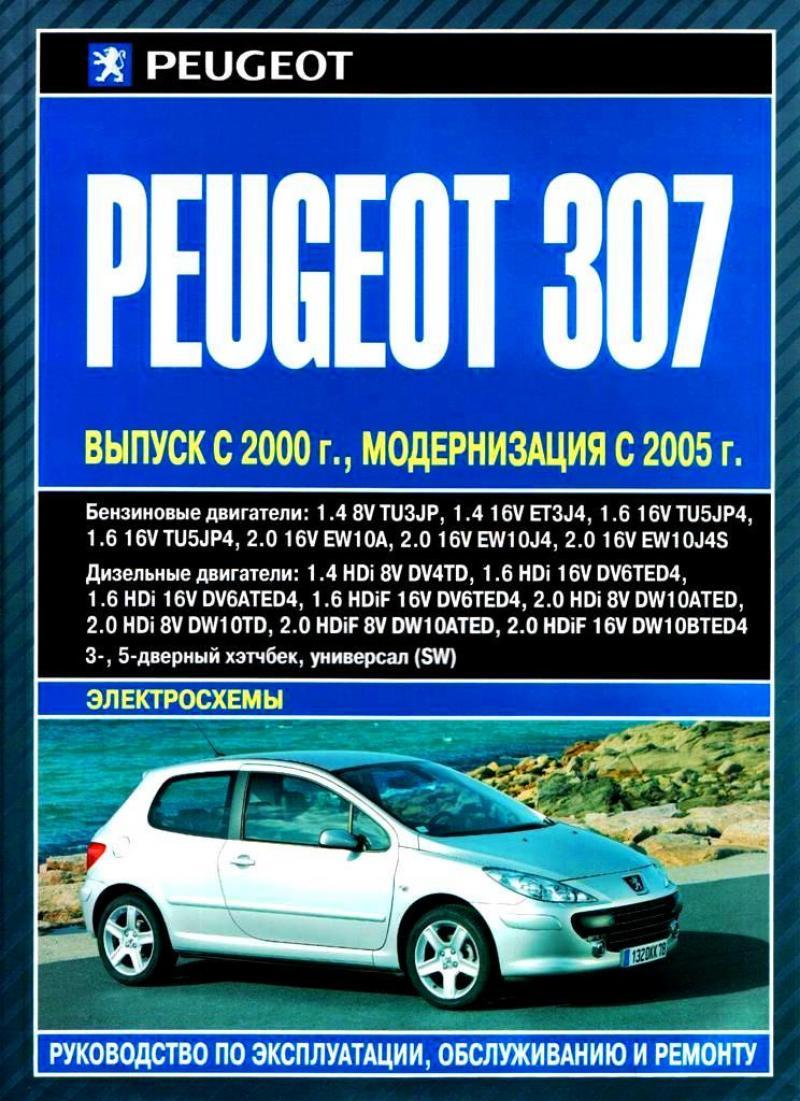 Руководство По Ремонту Peugeot 307 На Торренте