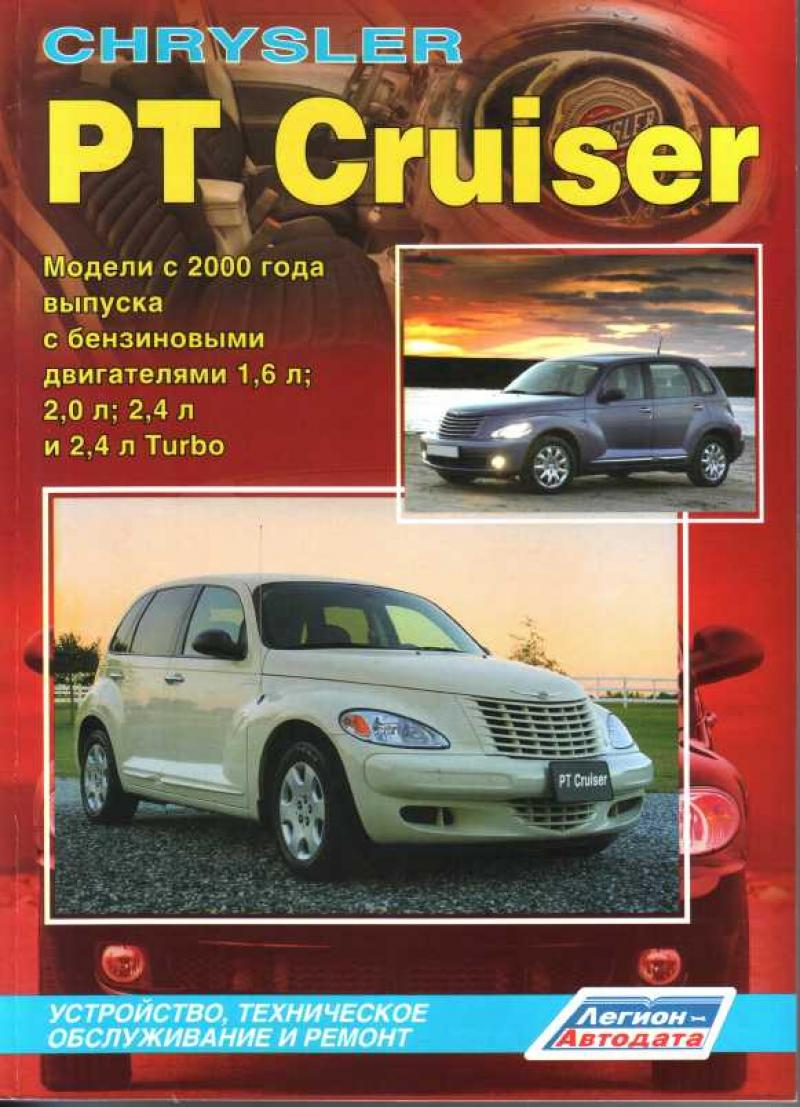 Chrysler PT Cruiser с  2000 г. Руководство по ремонту