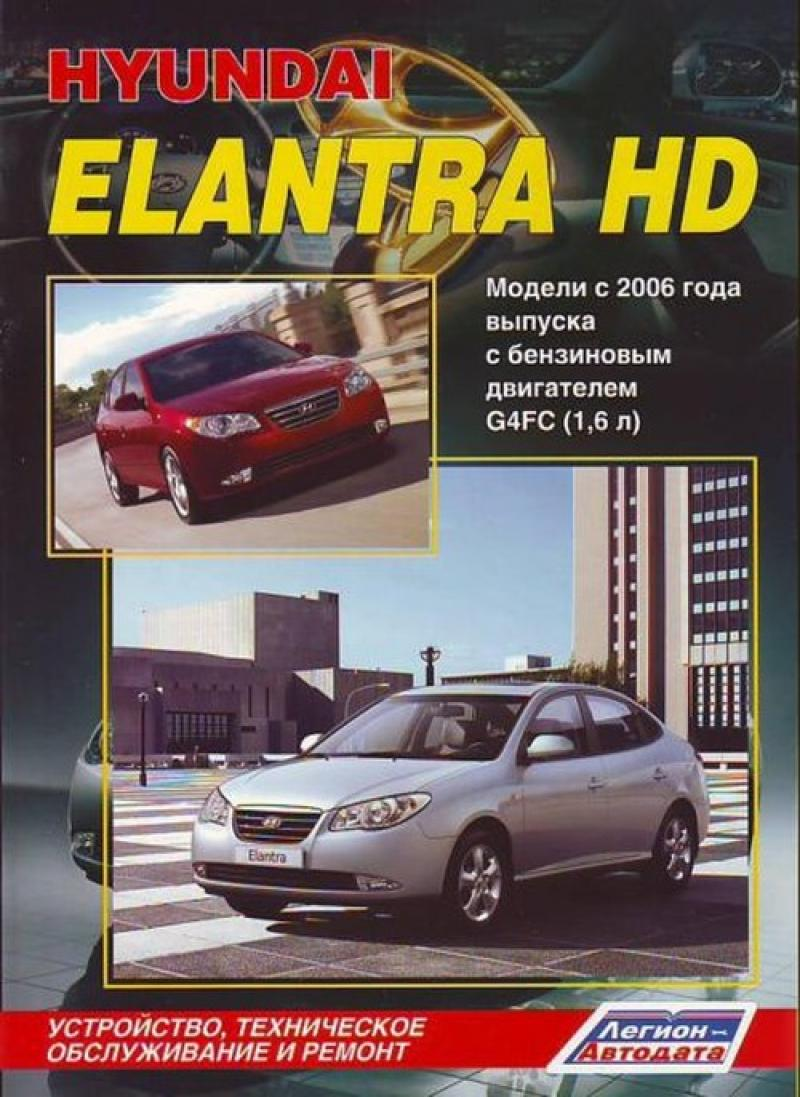 Руководство по эксплуатации хендай элантра 2007