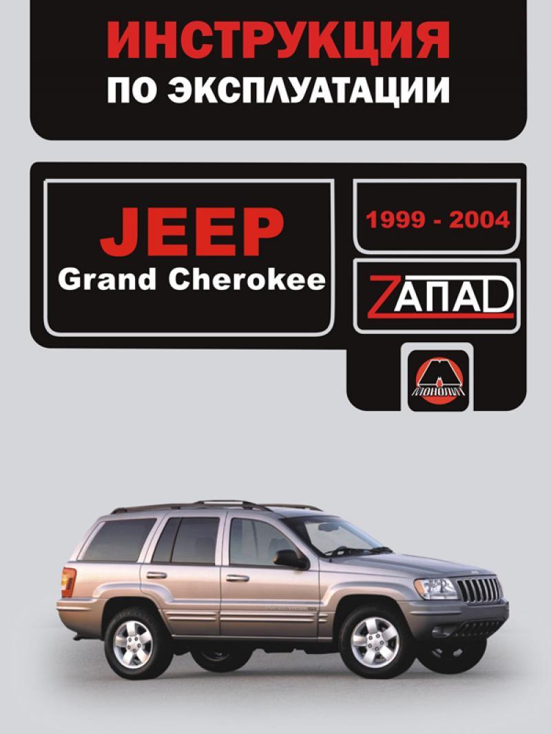 Инструкция Джип Гранд Чероки 2003 Дизель