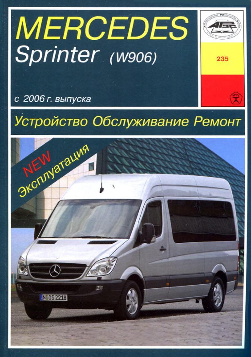 Mercedes Sprinter Техническое Руководство