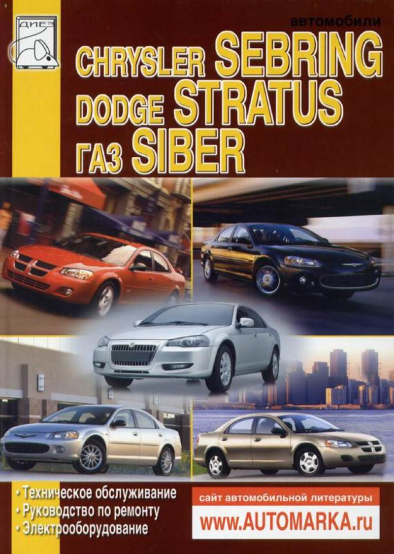 CHRYSLER Sebring / DODGE Stratus, с 2000 по 2006 г., ГАЗ Siber, с 2008 г., бензин