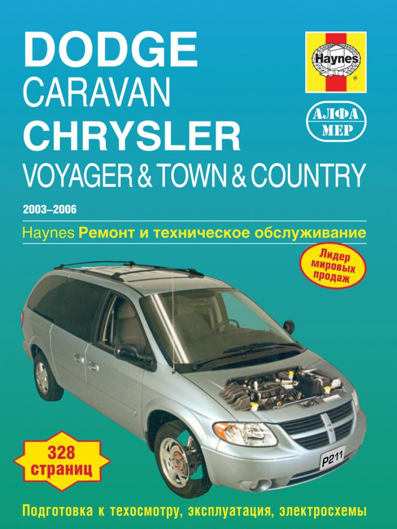 CHRYSLER Town & Country, Voyager / DODGE Caravan, с 2003 по 2006 г., бензин (P211)