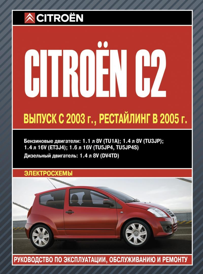 ситроен с3 у2003 гв инструкция по эксплуатации