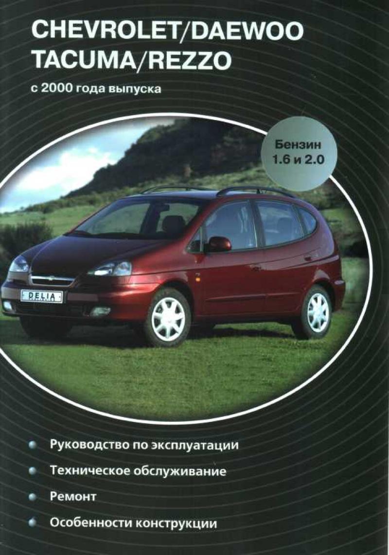 Chevrolet / Daewoo Tacuma / Rezzo с 2000 года, бензин.  Руководство по эксплуатации, техническое обслуживание, ремонт...