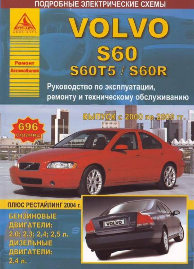 руководство по эксплуатации вольво s60 2003-2004 скачать