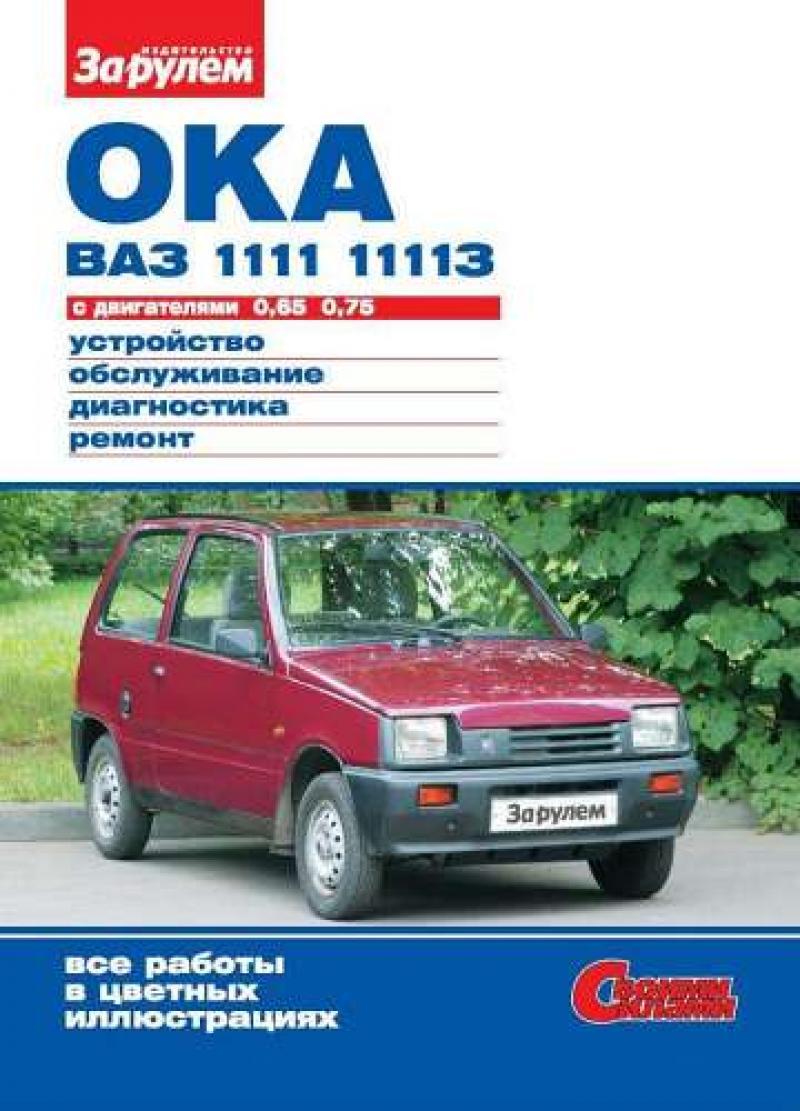 книга по ремонту и эксплуатации ваз 21099
