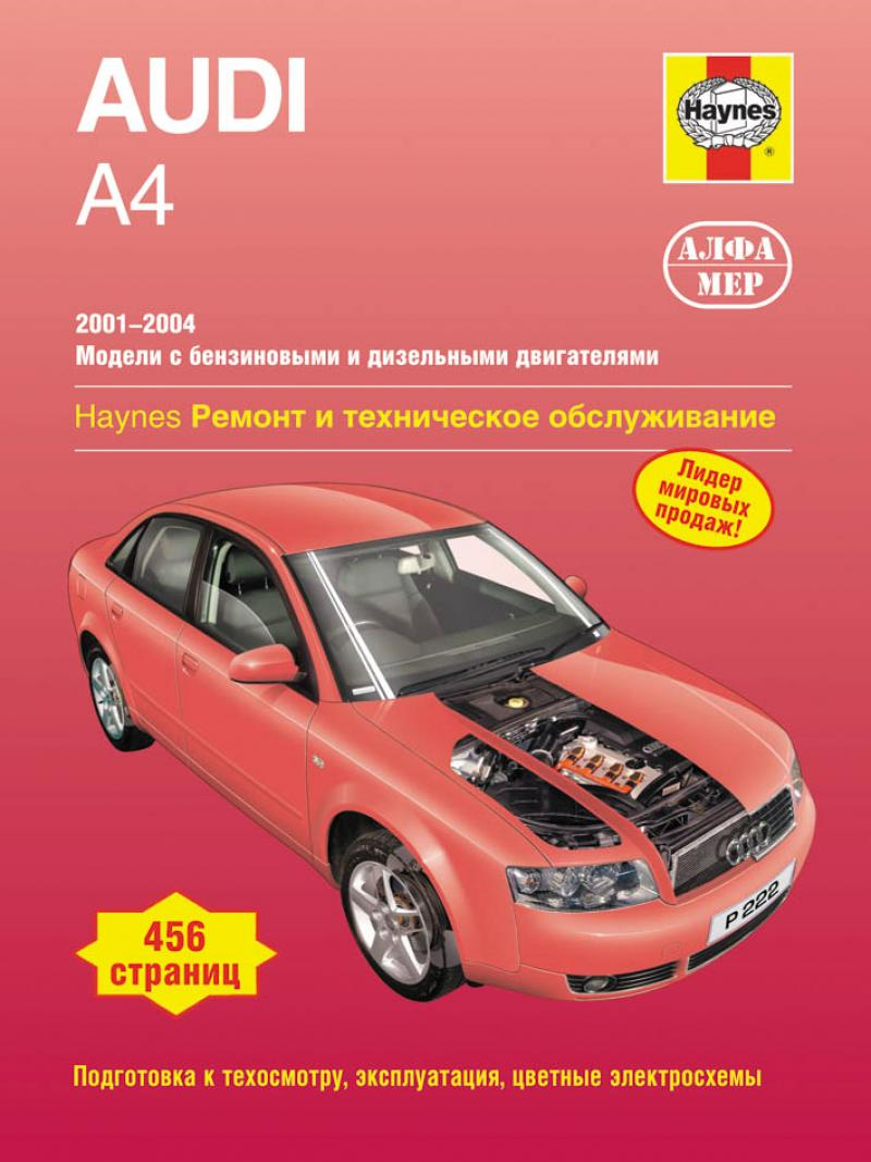 Audi A4 Руководство По Эксплуатации 2000 Год