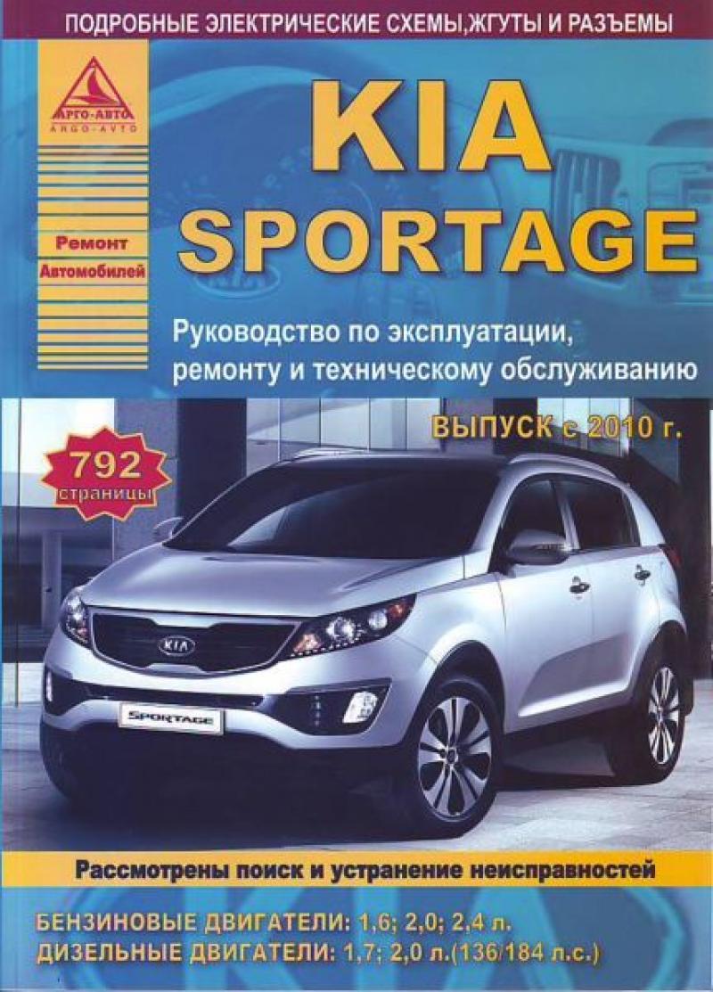 Инструкция По Эксплуатации Kia Sportage 1999