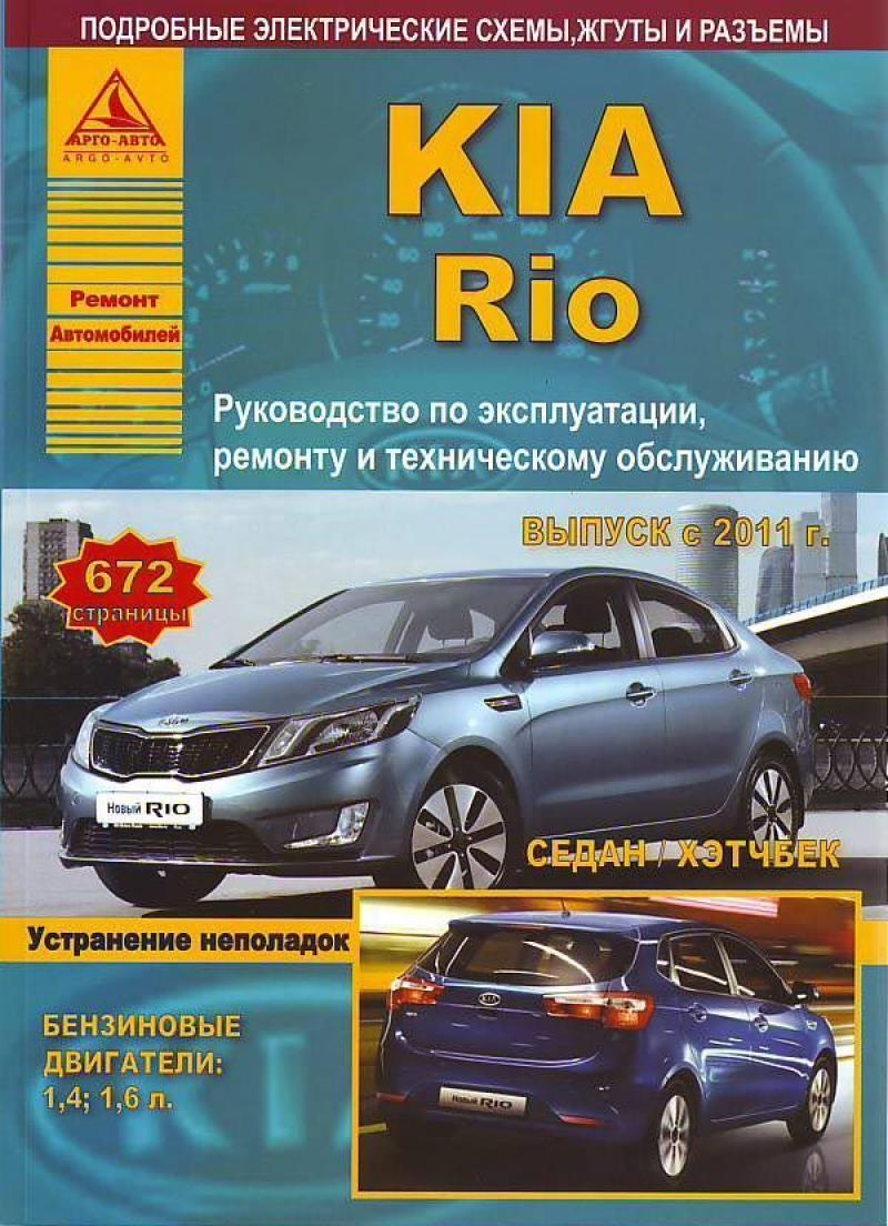kia cerato 2013 инструкция по эксплуатации