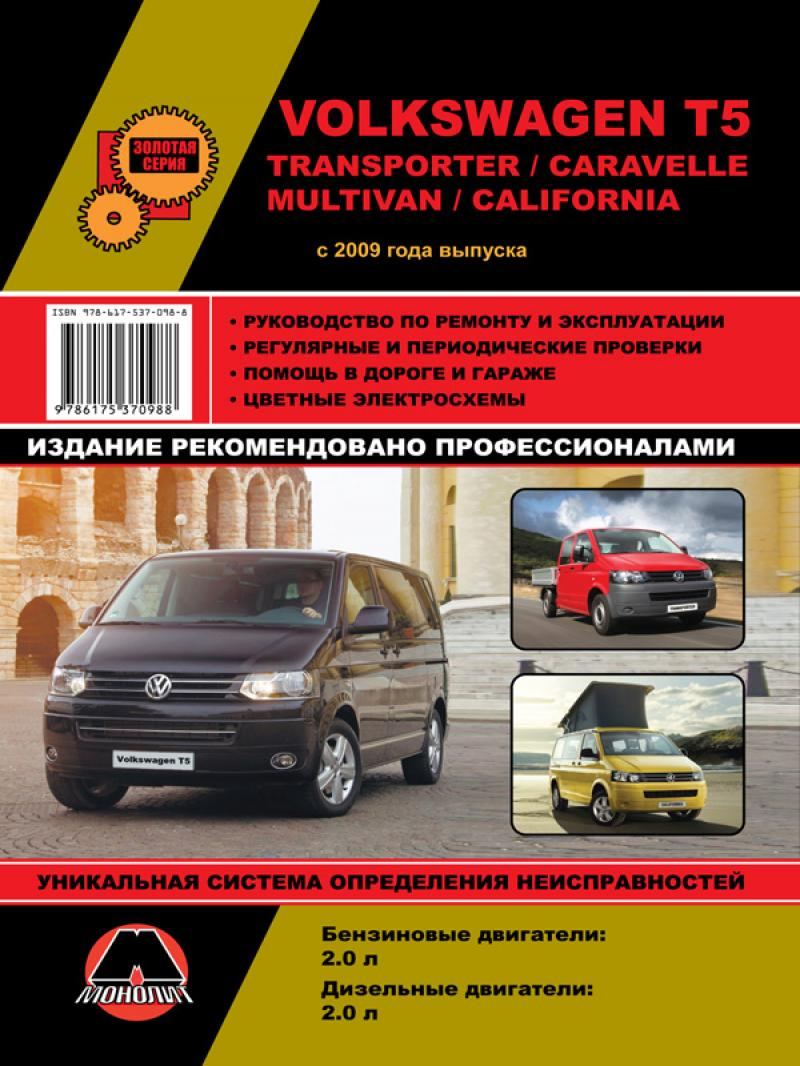 VW T5 Transporter / Caravelle / Multivan / California c 2009 г.