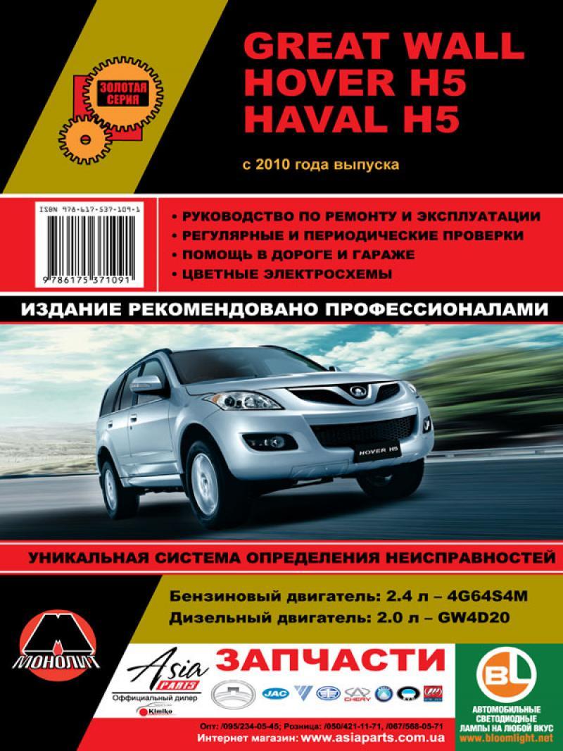 книга по ремонту и эксплуатации ховера н3 от2012года