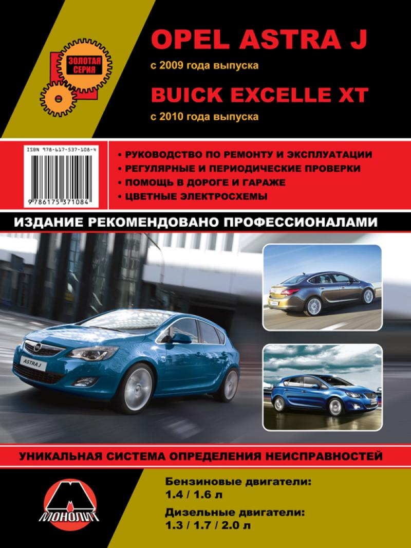 Opel  Astra  J с 2009 г. / Buick  Excelle  XT с 2010 г.