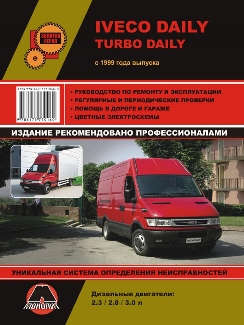 Iveco Daily / Iveco Turbo Daily с 1999 г. Руководство по ремонту и эксплуатации