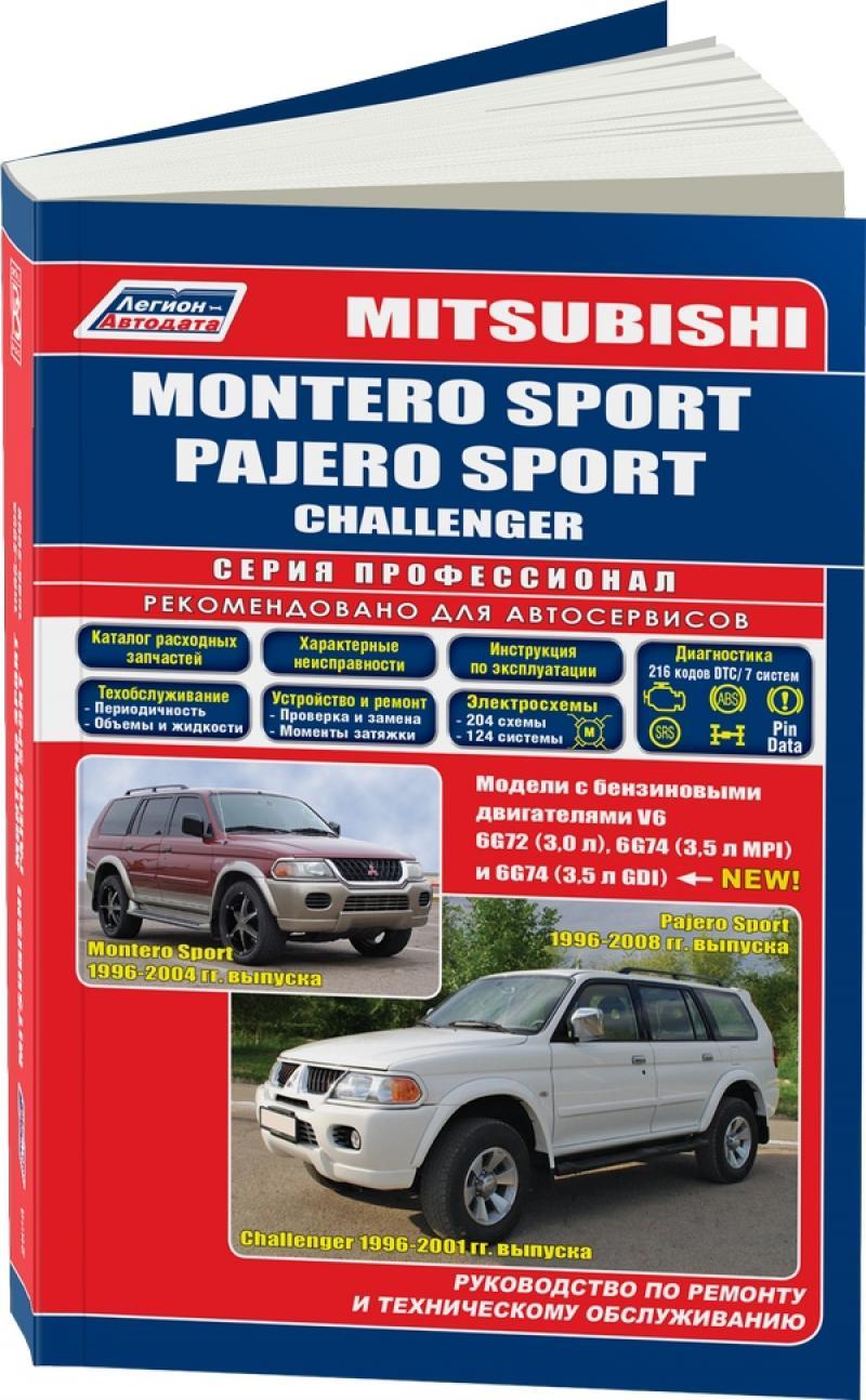 Руководство По Ремонту Гидроусилителя Руля Мitsubishi Pajero Sport