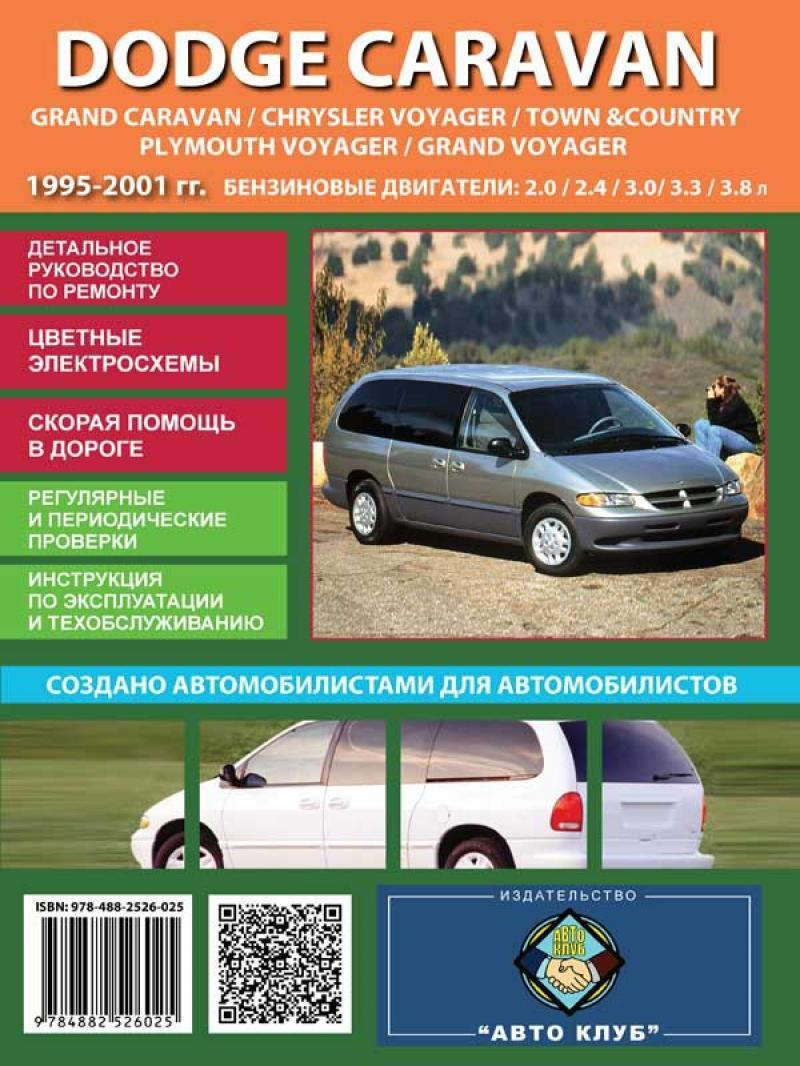 Chrysler Voyager / Chrysler Town/ Chrysler  Grand Voyager с 1995-2001 г. Руководство по ремонту