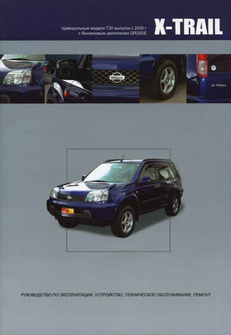 Nissan руководство по эксплуатации руководство по ремонту