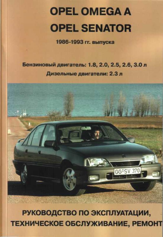 инструкция по эксплуатации опель вектра с 2002