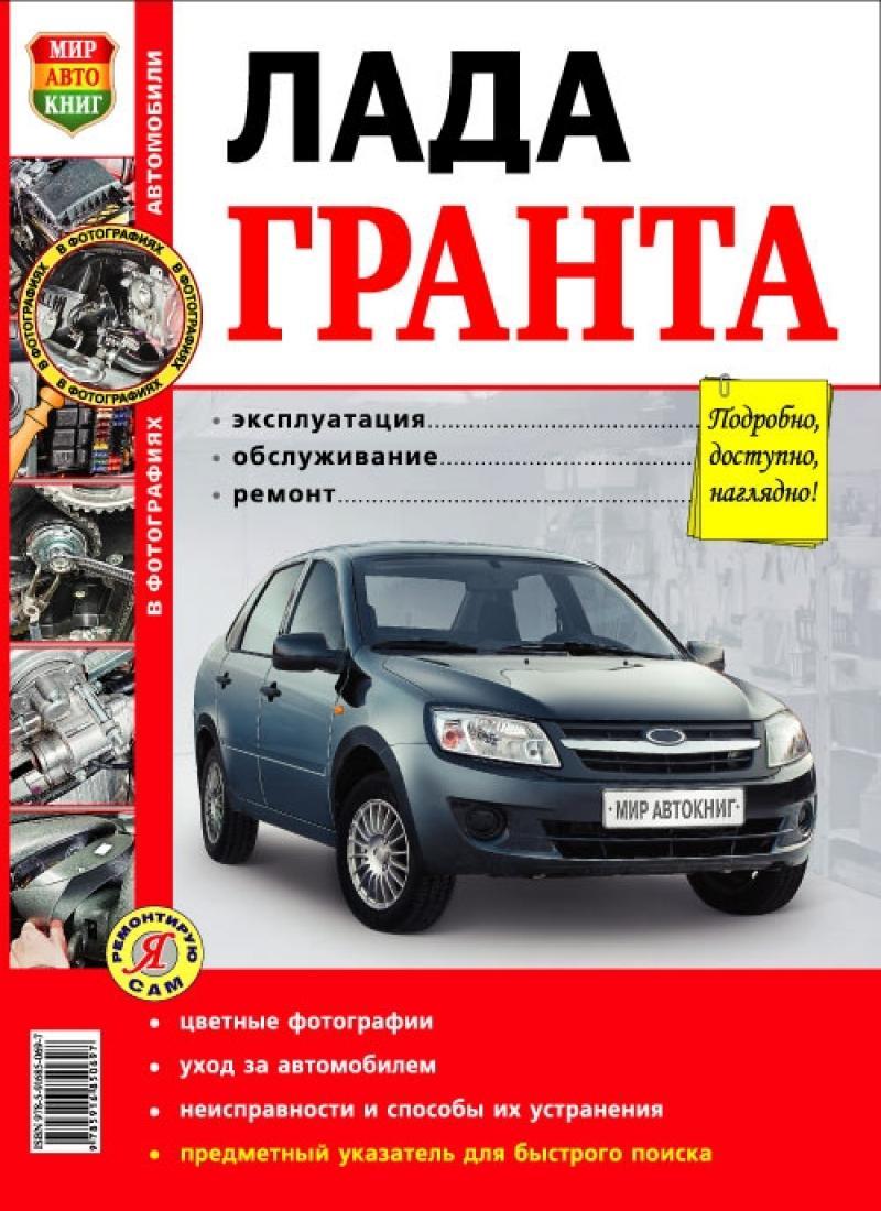 Ремонт Lada Granta Энциклопедия журнала За рулем