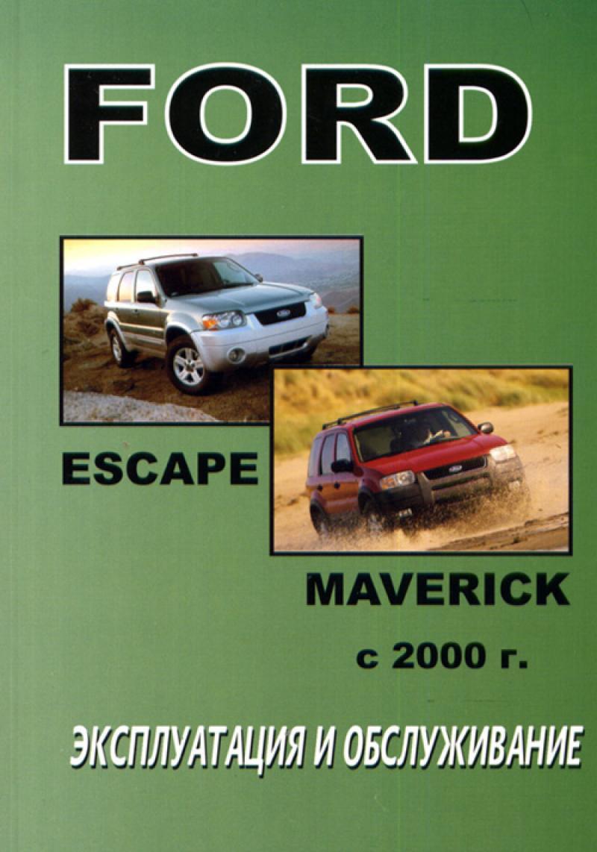 2012 ford escape repair manual