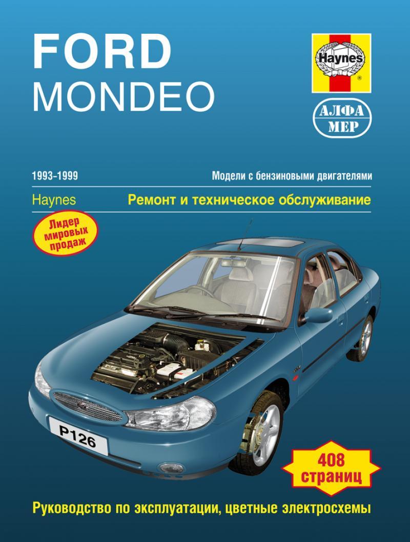 Ford Mondeo Инструкция + По Ремонту