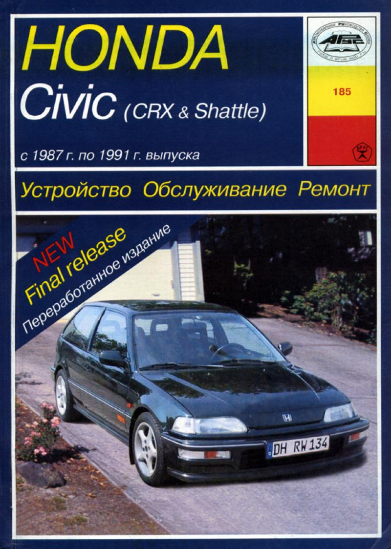 honda civic owners manual 1997 pdf anach. Black Bedroom Furniture Sets. Home Design Ideas