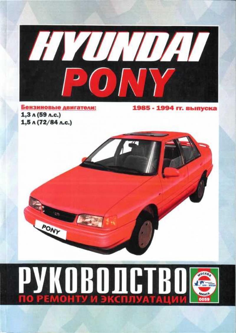 инструкция по ремонту электрооборудования hyundai pony