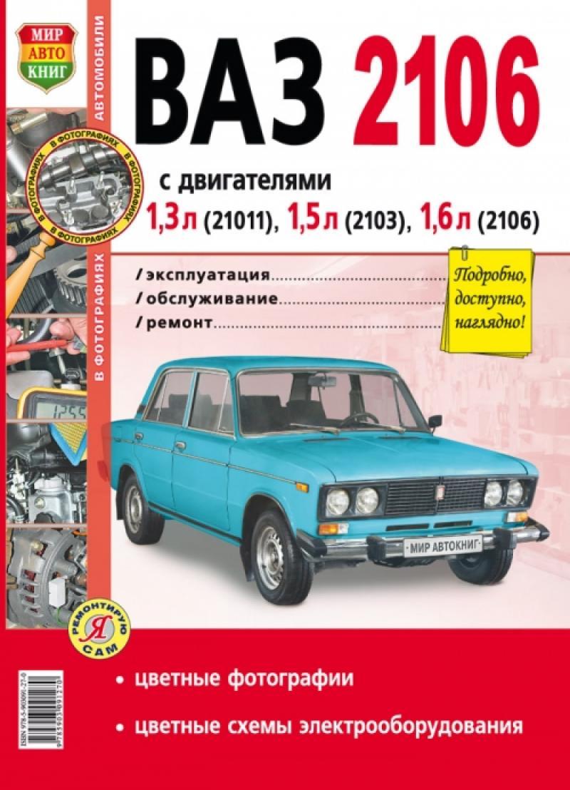 руководство по ремонту и эксплуатации автомобиля ваз 2106 скачать