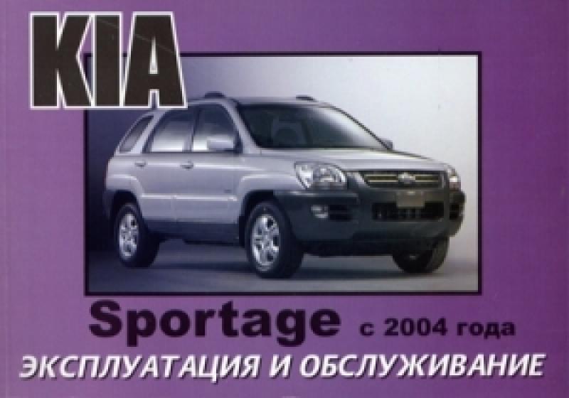 Инструкция По Ремонту Автомобиля Kia