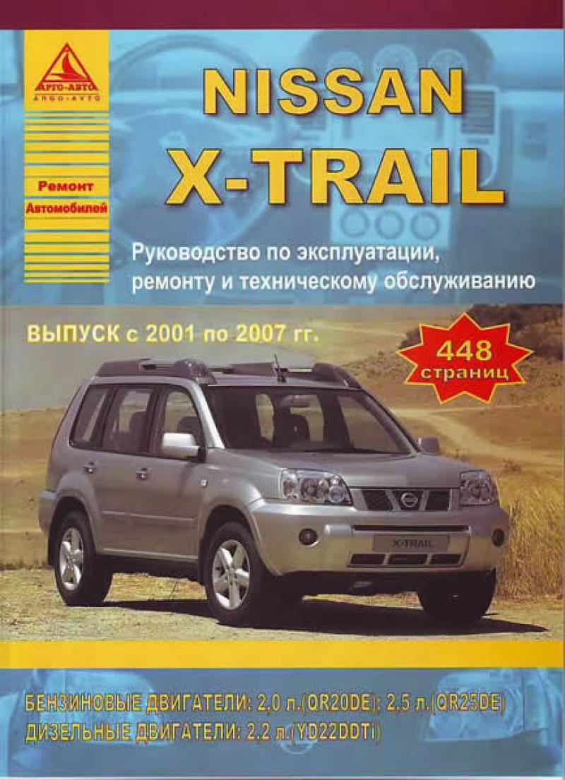 Ниссан x trail руководство по ремонту
