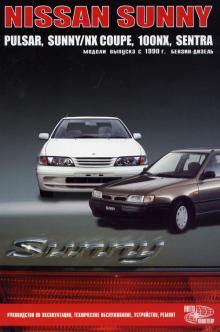 NISSAN Sunny, Pulsar, Sunny Coupe, NX Coupe, 100NX, Sentra, с 1990 г., бензин / дизель