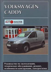 VW Caddy c 2003 г., бензин 1.4/ 1.6, дизель 1.9/ 2.0