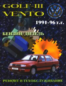 VOLKSWAGEN Golf 3 с 1991 по 1996 г., бензин / дизель